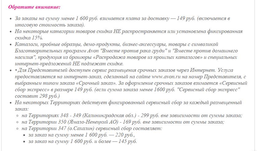изменение_системы_скидок_3