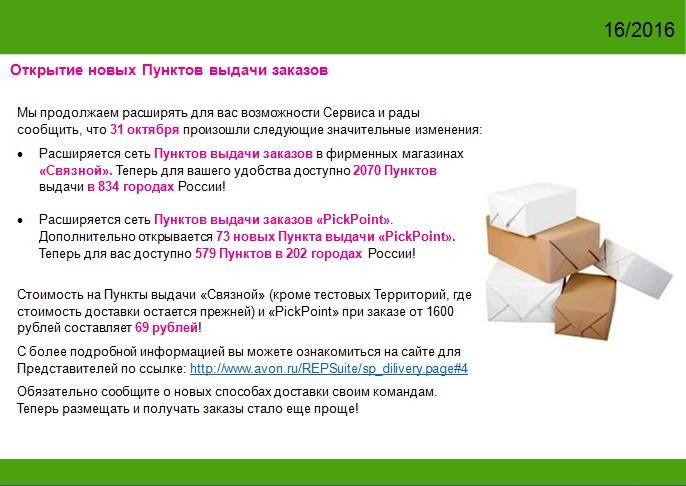 otkrytie-novyx-pv