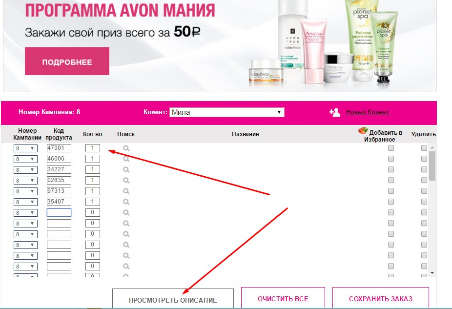 Не могу заказать в avon индийская косметика himalaya купить