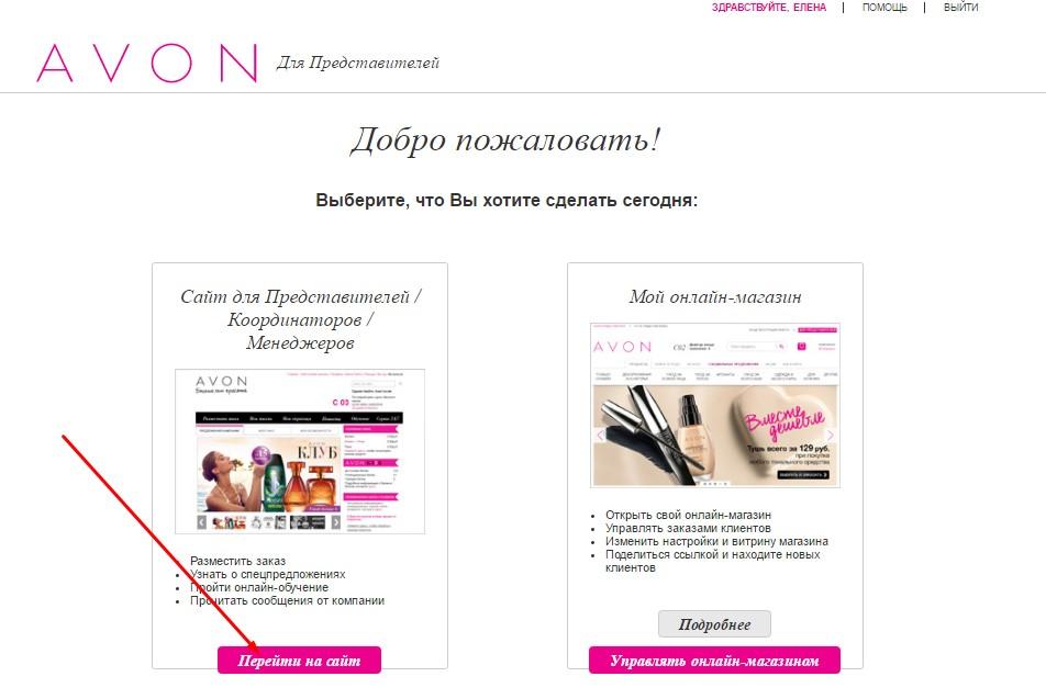 Www avon ru представителям разместить заказ косметика волос матрикс купить
